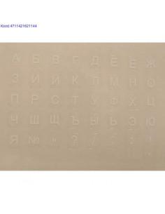 Klaviatuuri kleebised vene lisathestik valged thed lbipaistval taustal 764